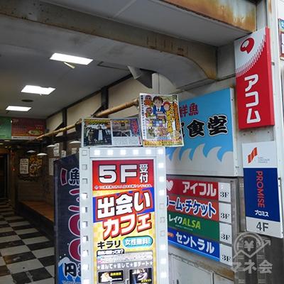 入口付近には消費者金融の看板がたくさん貼られています。