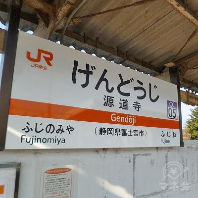 JR身延線の源道寺駅にて下車します。