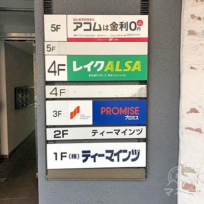 アコムがある5階へエレベーターで上がってください。