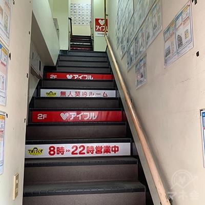 階段でアイフルのある2Fへ。