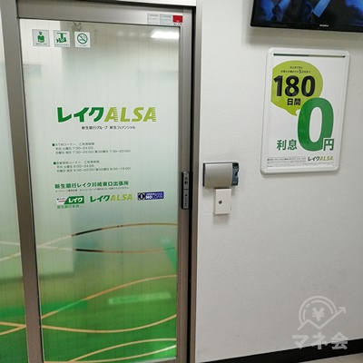 地下1階にレイクALSAの入口があります。