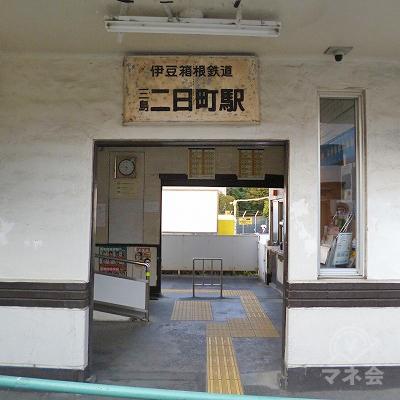 伊豆箱根鉄道の三島二日町駅にて下車します。