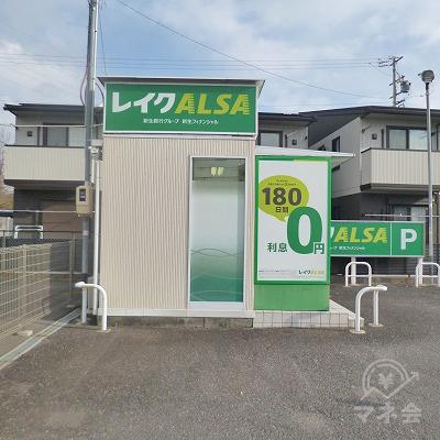 駐車場の最も奥にレイクALSAの独立型店舗があります。