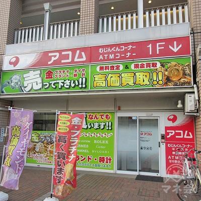 アコム外観と左隣店舗です。