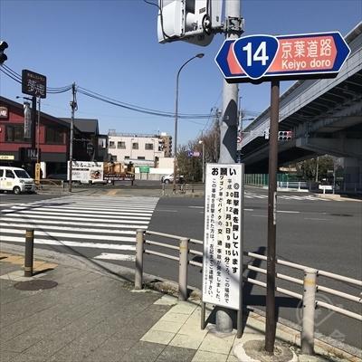 京葉道路(国道14号)を渡らずに左に曲がります。