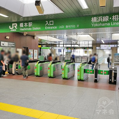 JR橋本駅の改札です。