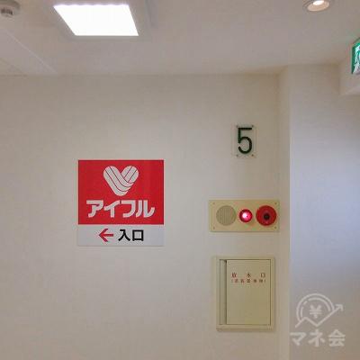 5階です。矢印方向へ進みます。