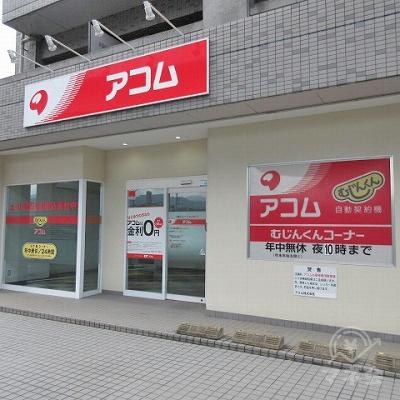 アコムの店舗です。壁面看板前には専用の駐車場があります。