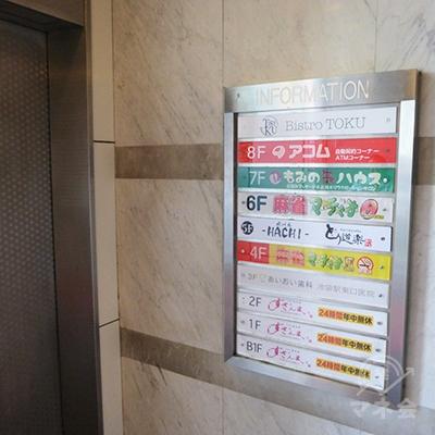アコムは8階です。エレベーターで上がりましょう。