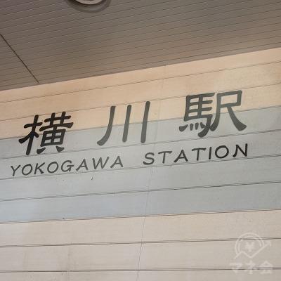 JR横川駅表示です。