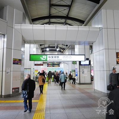 JR秋葉原駅の昭和通り改札です。