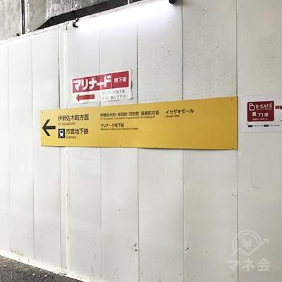 伊勢佐木町方面の表示に従って左に進みます。