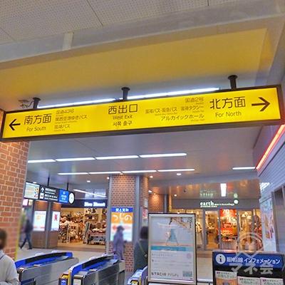 阪神電車尼崎駅・西出口改札です。改札を出たら右折します。