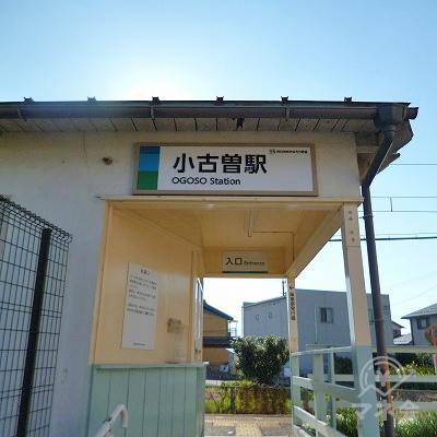 あすなろう鉄道内部線の小古曽駅にて下車します。