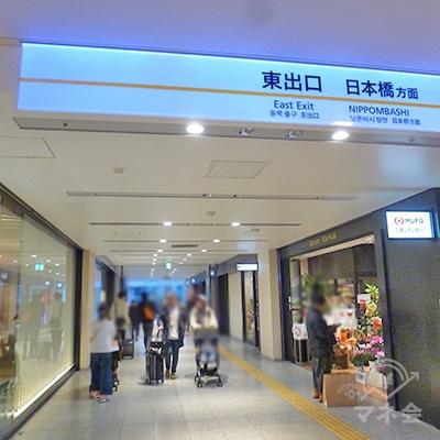 「東出口 日本橋方面」に従って進むと、駅ビルの外に出ます。