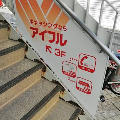 アイフルは3階です。階段で3階まで行きましょう。