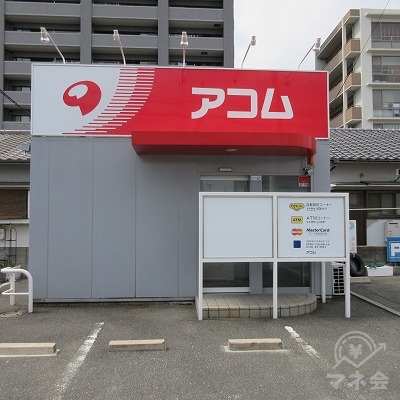 アコム店舗です。前には駐車スペースがあります。