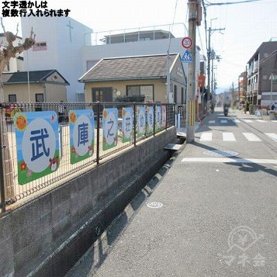 途中、武庫之荘幼稚園を通過します。