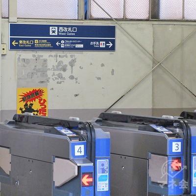 阪急京都線淡路駅、西改札口を出ます。