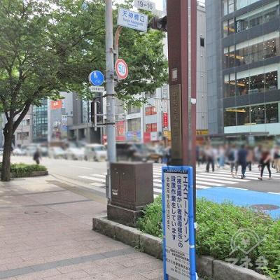 正面に天神橋口交差点の横断歩道を渡ります。