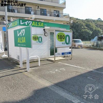 レイクALSAの店舗と専用駐車場です。