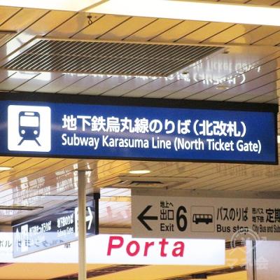 地下鉄烏丸線、京都駅北改札を右側から出ます。