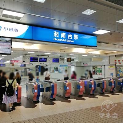 小田急線の湘南台駅の改札です。