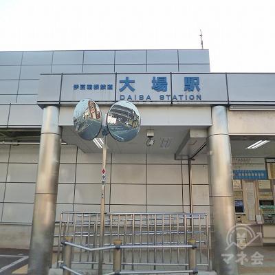 伊豆箱根鉄道の大場駅にて下車します。