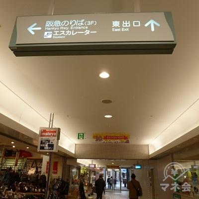 左折後、直進し東出口に向かいます。頭上にサインがあります。