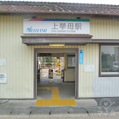 名鉄三河線の上挙母駅にて下車します。