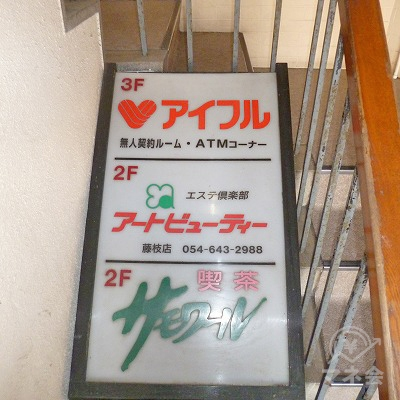 階段登り口の左手にフロアインフォメーションが掲示されています。