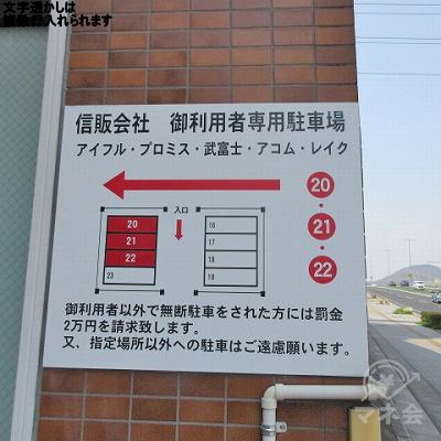 駐車場案内がプロミスの側面(道路側)にあります。