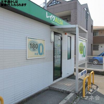 レイクALSAの店舗入口です。