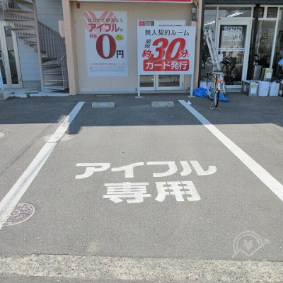 アイフル専用駐車場です。