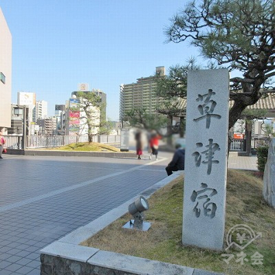 右手の草津宿の石碑を通過します。