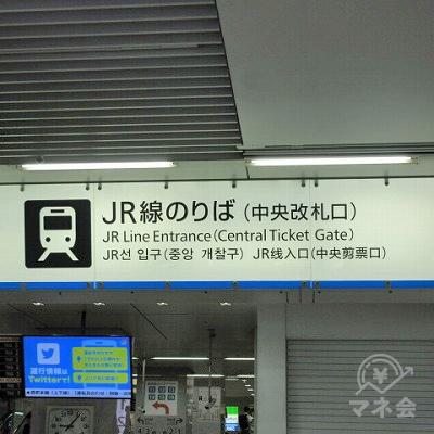 JR博多駅中央改札口を出ます。