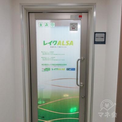 レイクALSAの入り口です。