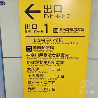 1番出口に行きましょう。