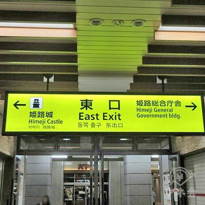 東口へ行きます。