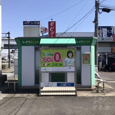 洗車場に入ってすぐ右側にレイクの店舗があります。