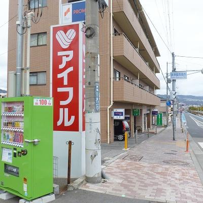 アイフルの看板です。阪神競馬場入口の交差点前です。