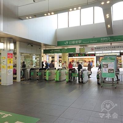 JR日暮里駅の北改札口です。