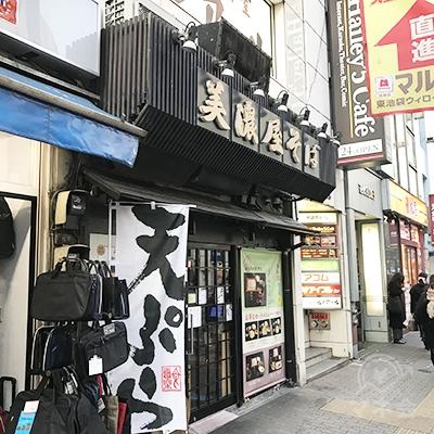 美濃屋そばというお店の右側が入口です。