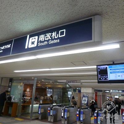阪急宝塚線・豊中駅の南改札口を出ます。