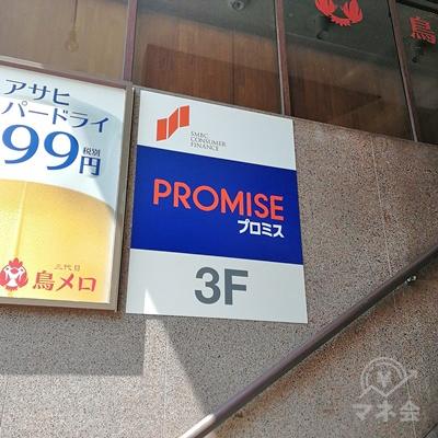 壁にプロミスの看板が設置されています。プロミスは3階にあります。