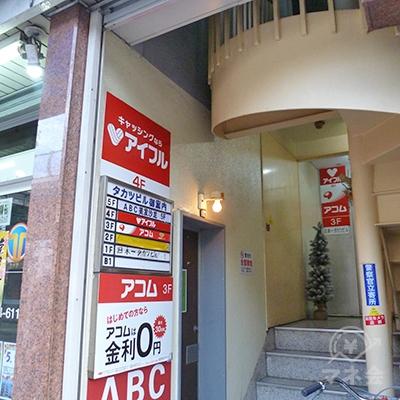 アイフル店舗はビルの4階にあります。