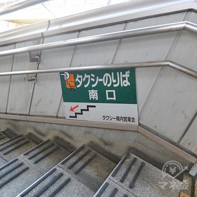 階段に「南口」の表記があります。