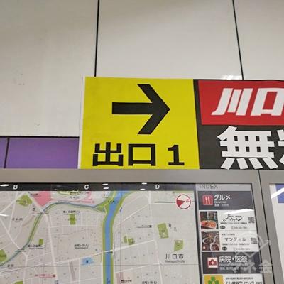 出口1に行きましょう。