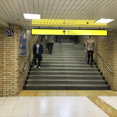 左上に20aと書いてある西口(北)の階段で地上に上がってください。