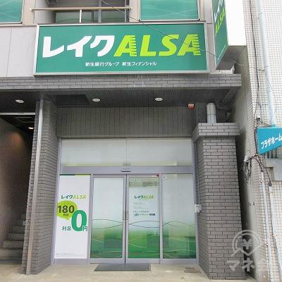 レイクALSAは1階にあります。